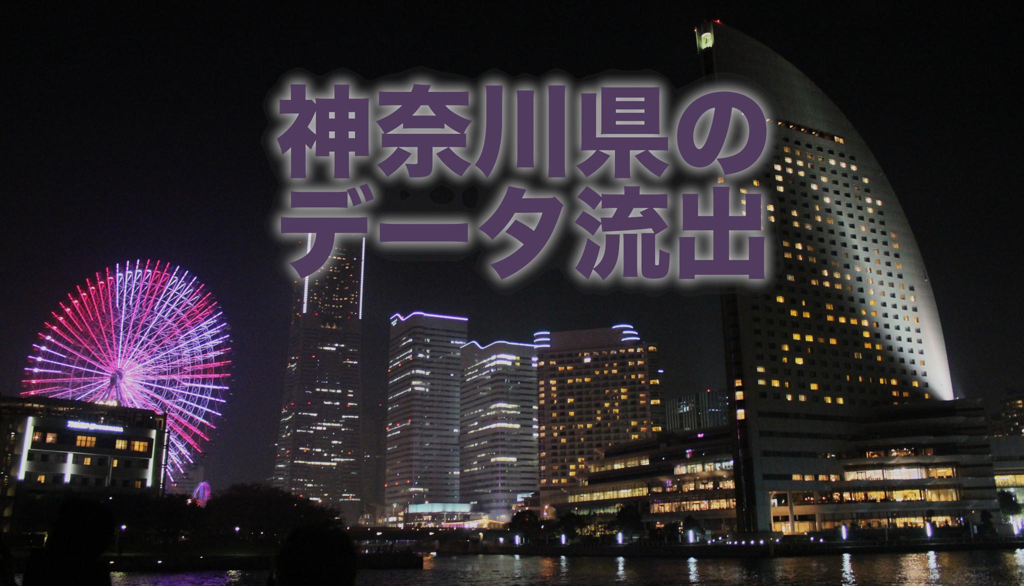 神奈川県データ流出