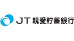 JT親愛貯蓄銀行株式会社